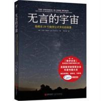无言的宇宙-隐藏在24个数学公式背后的故事