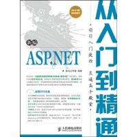 新编从入门到精通系列:新编ASP.NET从入门到精通(附赠DVD光盘1张)