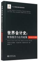 世界会计史:财务报告与公共政策(欧亚大陆、中东与非洲卷)