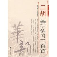 华韵·二胡基础练习三百首(简谱版)