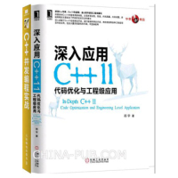 C++并发编程实战+深入应用C++11:代码优化与工程级应用2本