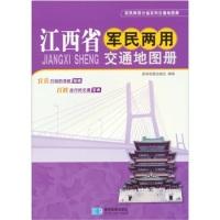 江西省军民两用交通地图册