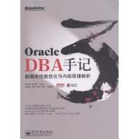 OracleDBA手记3:数据库性能优化与内部原理解析