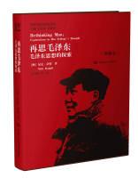 国外毛泽东研究译丛·再思毛泽东:毛泽东思想的探索(典藏本)