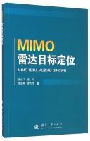 MIMO雷达目标定位