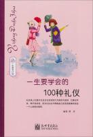 一生读书计划:一生要学会的100种礼仪