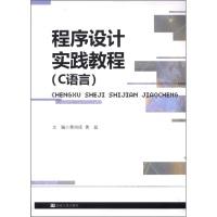 程序设计实践教程:C语言