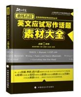 朱伟老师英语考试系列丛书·恋练有辞:英文应试写作话题素材大全
