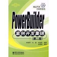 PowerBuilder案例开发集锦(第2版)