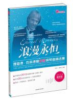 浪漫永恒:理查德克莱德曼全新钢琴曲精选集