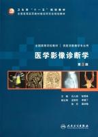医学影像诊断学(第3版)白人驹编教材教辅与参考书医学书籍