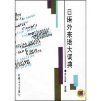 日语外来语大词典