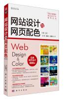 网站设计与网页配色(第2版)