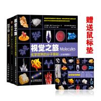 化学视觉之旅三部曲神奇的化学元素1+神奇的化学元素2+化学世界的分子奥秘(套装共3册)