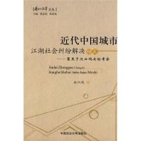 近代中国城市江湖社会纠纷解决模式:聚集于汉口码头的考察