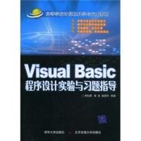 VisualBasic程序设计实验与习题指导