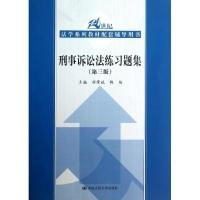 刑事诉讼法练习题集(第3版)程荣斌陶杨编法律书籍