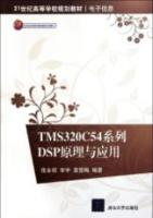 TMS320C54系列DSP原理与应用(21世纪高等学校规划教材?电子信息)