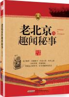 老北京的趣闻秘事