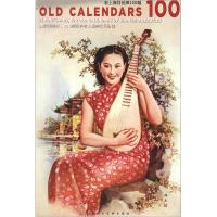 老上海月份牌100幅(明信片)