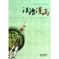 江苏法治文化丛书:法治漫画