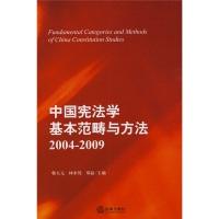 中国宪法学基本范畴与方法(2004-2009)