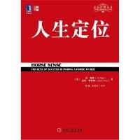 定位经典丛书:人生定位