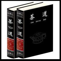 图文对照中华茶道大16开上下册茶经茶艺茶文化书籍