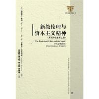 新教伦理与资本主义精神:罗克斯伯里(第3版)