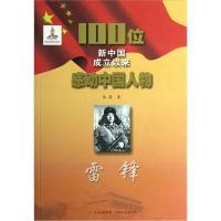 100位新中国成立以来感动中国人物:雷锋