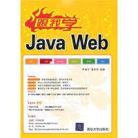跟我学JavaWeb(附光盘)