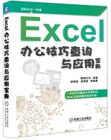 Excel办公技巧查询与应用宝典