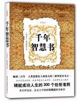 千年智慧书(典藏版)