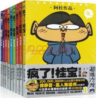 疯了桂宝1-12全套/疯了桂宝全集共12册畅销超级冷漫画