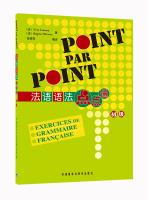 法语语法点点通(初级)