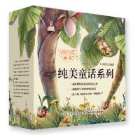 杨红樱画本·纯美童话系列(套装共20册)
