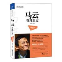 马云管理日记-全新修订版-管理日志系列3