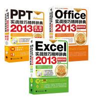 Office+Excel+PPT2013实战技巧精粹辞典系列(套装共3册,附赠DVD光盘)
