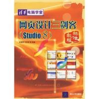 网页设计三剑客标准教程(Studio8)