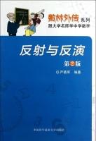 反射与反演(第2版)严镇军教材教辅与参考书教育书籍