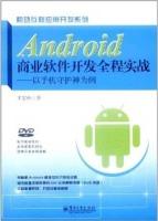 Android商业软件开发全程实战:以手机守护神为例(含DVD光盘1张)王家林科技计