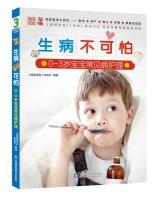 生病不可怕:0~3岁宝宝常见病护理