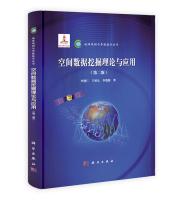 地球观测与导航技术丛书:空间数据挖掘理论与应用(第2版)