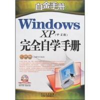 白金手册:WindowsXP(中文版)完全自学手册(附光盘)