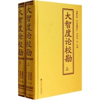 大智度论校勘龙树菩萨宗教与术数书籍