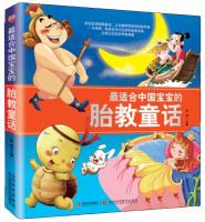 最适合中国宝宝的胎教童话