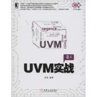 UVM实战计算机与互联网书籍