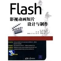 Flash影视动画短片设计与制作(附CD-ROM光盘1张)