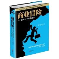 商业冒险华尔街的12个经典故事经济书籍