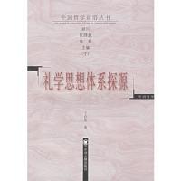 礼学思想体系探源/中国哲学前沿丛书